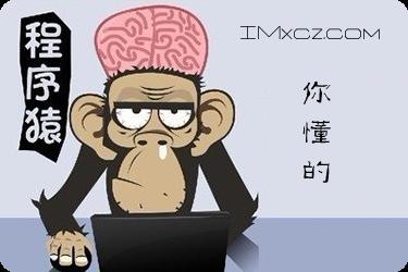 程序猿才懂的幽默-酱紫黑程序猿,MM知道么