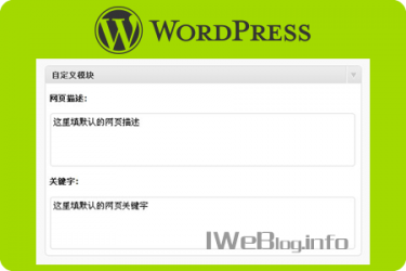 WordPress添加自定义字段面板