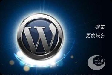 WordPress程序完整搬家,包括更换域名,更改主机